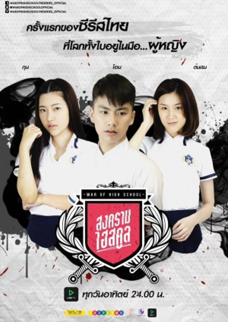 WarOfHighSchoolTheSeries